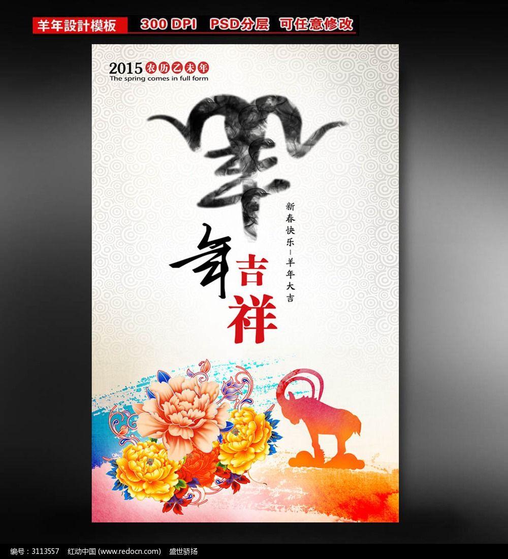 儿童手绘封面设计 春节