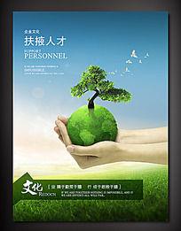 园林公司企业文化展板设计