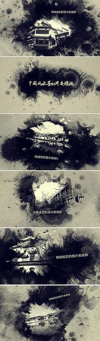 中国风水墨ae相册模板