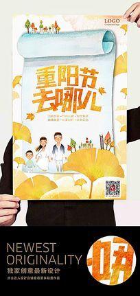 重阳节登山旅游海报