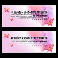 紫色中国风背景板设计