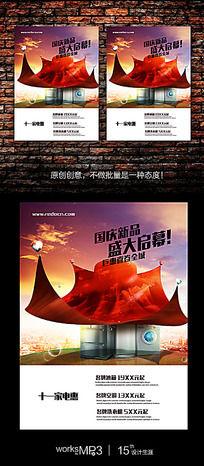 国庆新品盛大启幕促销海报