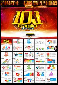 2014国庆盛典动态PPT模板