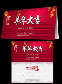 2015年羊年创意贺卡设计