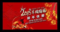 2015年羊年新年快乐海报设计