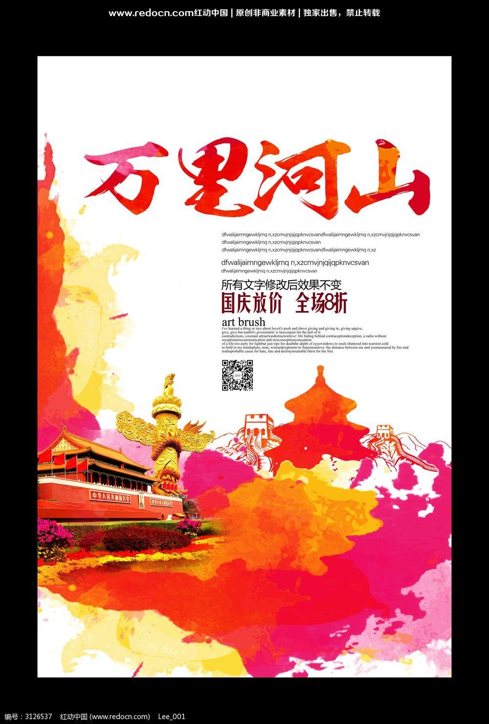 65华诞国庆节水墨创意海报