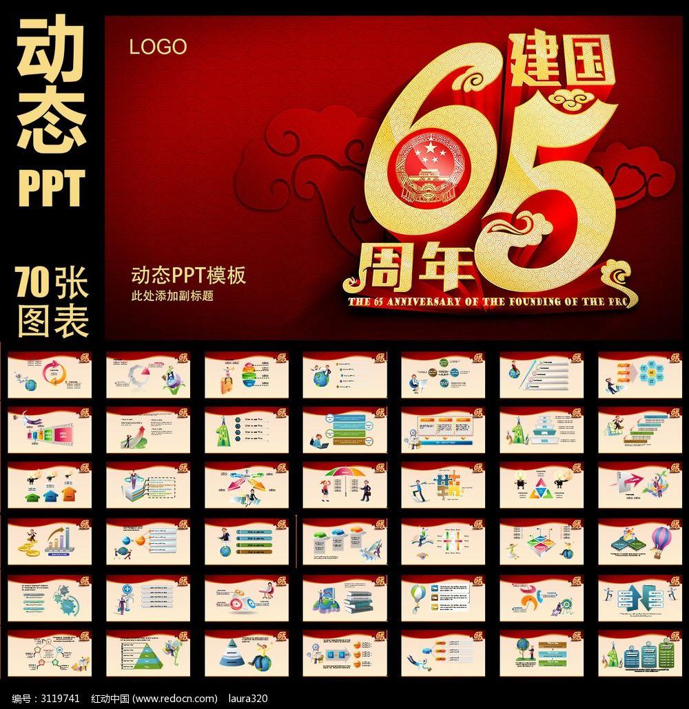 建国65周年庆动态PPT模板图片