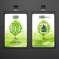 绿色健康工作证模板