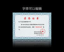 企业员工荣誉证书