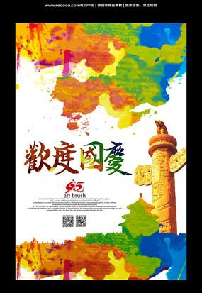 水彩风欢度国庆节创意海报
