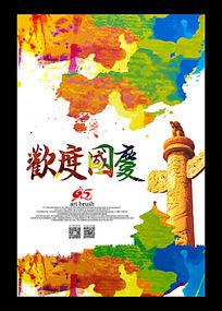 水彩风欢度国庆节创意海报图片