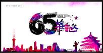 水墨风国庆65周年海报