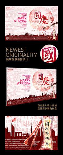 水墨风国庆节宣传海报