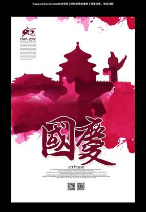 水墨中国风国庆节创意海报