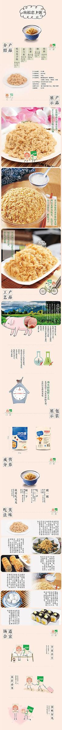 天猫苏式肉松宝贝描述详情页