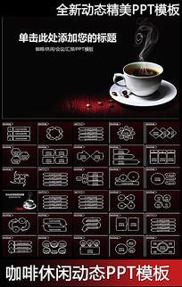 西式咖啡馆动态PPT模板