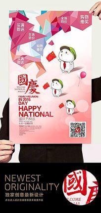 钻石风卡通国庆促销海报
