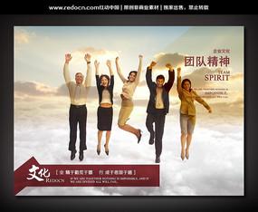 团队精神企业文化展板 PSD