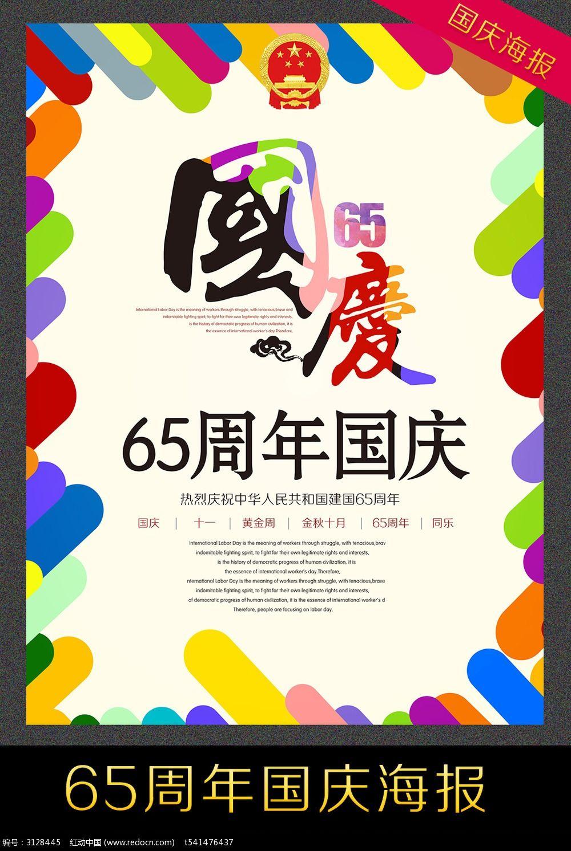 2014年国庆卡通促销海报