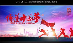 传递中国梦国庆海报 PSD