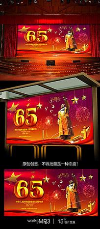 国庆65周年庆典创意背景设计
