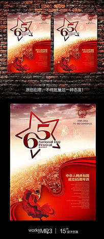 国庆65周年盛典宣传海报 PSD