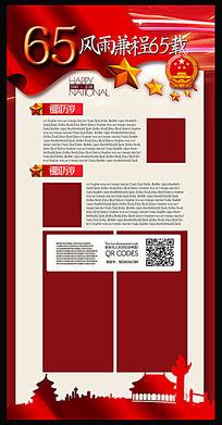 国庆65周年竖形展板