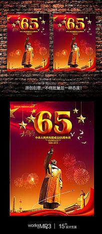 国庆华诞65周年创意海报