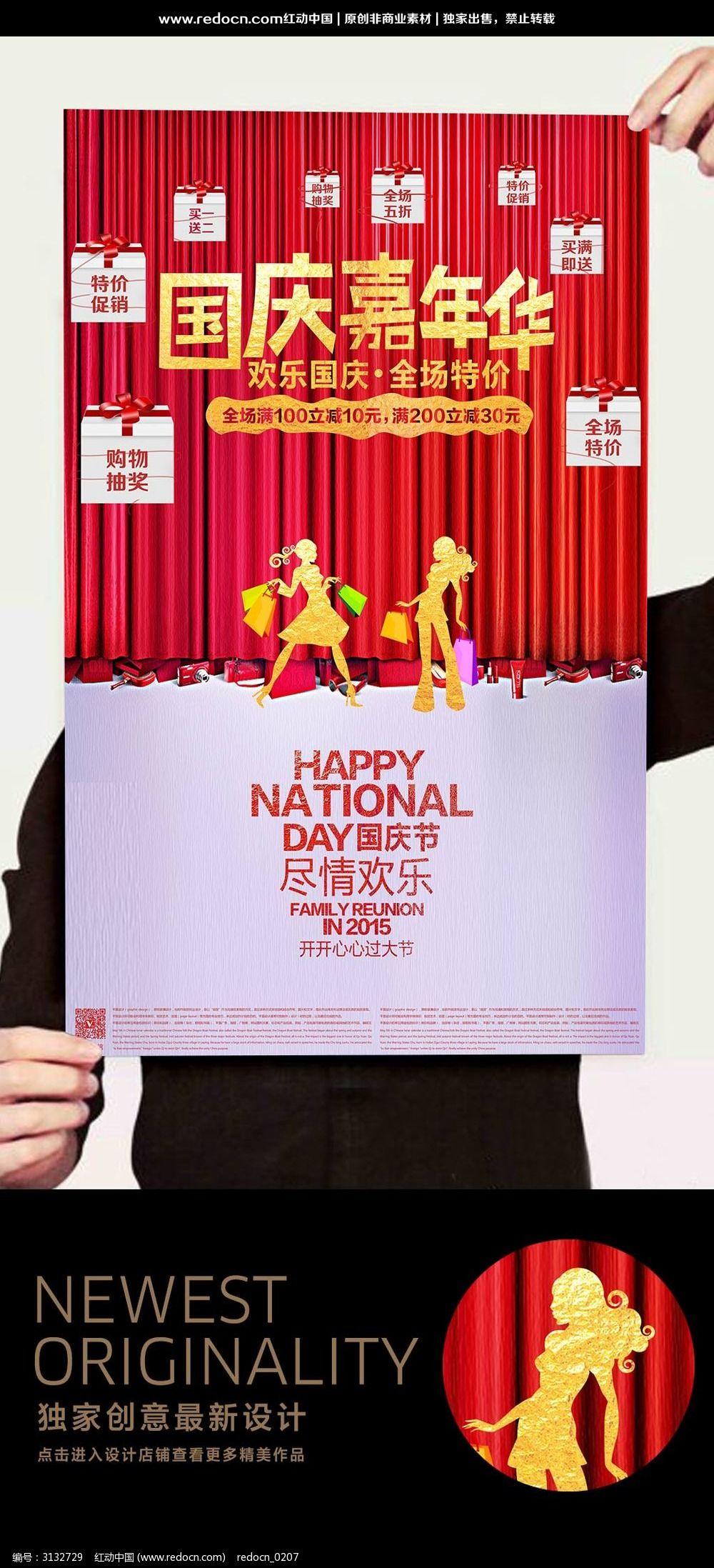 12款 喜迎国庆百货商场促销海报设计