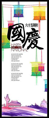 国庆节创意易拉宝