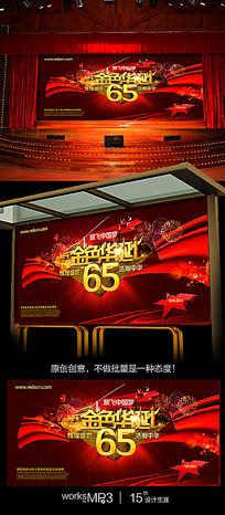 国庆金色华诞65周年背景设计