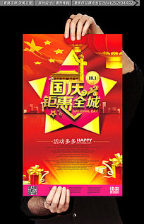 国庆五星创意促销海报