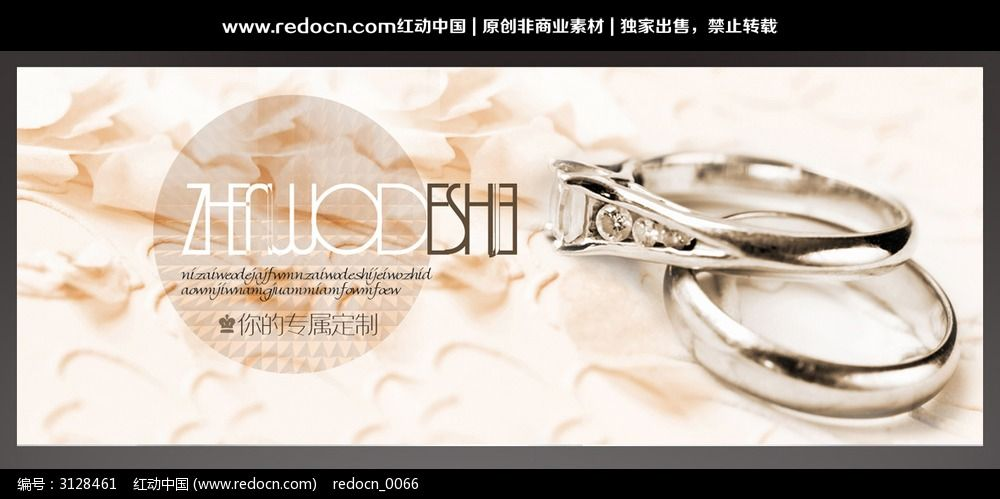婚礼戒指淘宝促销海报图片