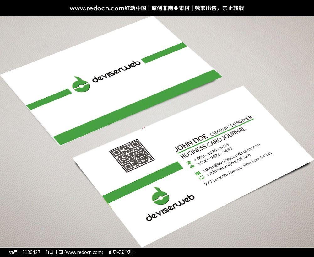 简洁铜钱二维码名片设计模板下载(编号:3130427)绿色标志设计图片