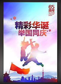 精彩华诞国庆宣传海报