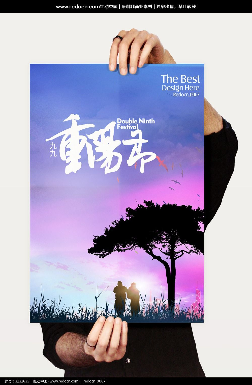 九九重阳节创意海报图片