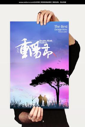九九重阳节创意海报