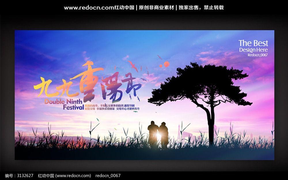 九九重阳节创意海报背景图片