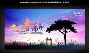九九重阳节创意海报背景