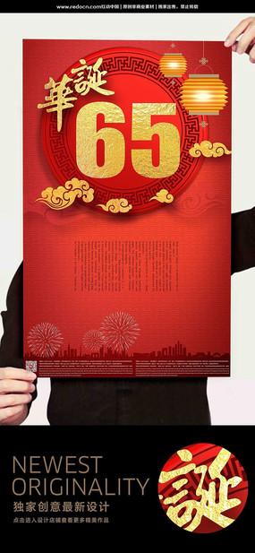 吉祥65华诞国庆宣传海报 PSD