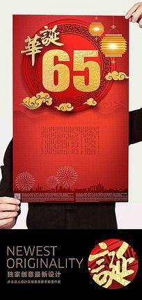 吉祥65华诞国庆宣传海报