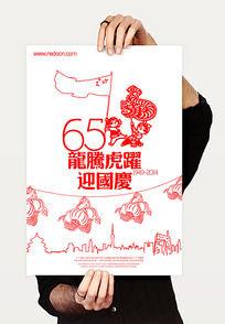龙腾虎跃迎国庆宣传海报