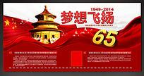 梦想飞扬国庆庆典背景设计