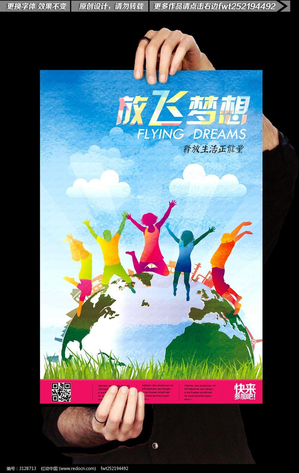 12款 时尚青春放飞梦想海报psd设计下载图片