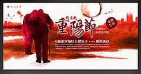 情系重阳节海报背景设计