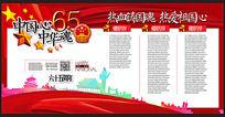 热血中国国庆展板