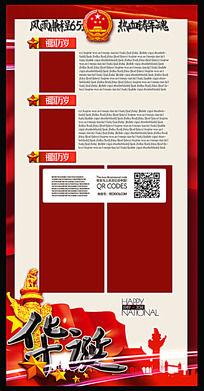 国庆华诞65周年竖形展板