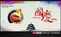 水墨风格国庆节晚会背景设计