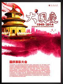 水墨风国庆表彰大会海报