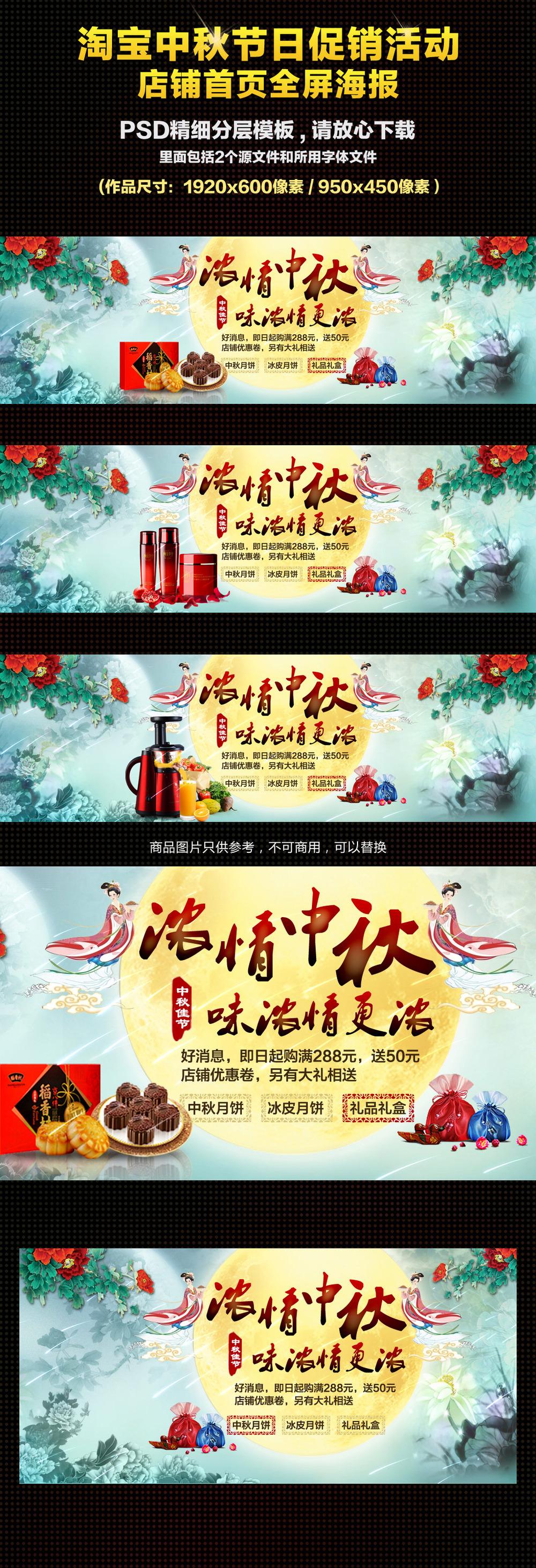 淘宝浓情中秋佳节促销海报图片